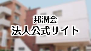 邦潤会公式サイト